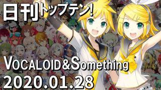 日刊トップテン!VOCALOID&something プレイリスト【2020.01.28】