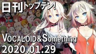 日刊トップテン!VOCALOID&something プレイリスト【2020.01.29】