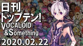 日刊トップテン!VOCALOID&something プレイリスト【2020.02.22】