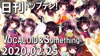 日刊トップテン!VOCALOID&something プレイリスト【2020.02.25】