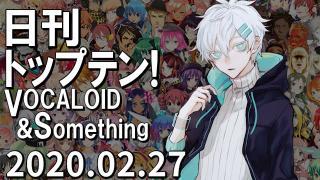 日刊トップテン!VOCALOID&something プレイリスト【2020.02.27】