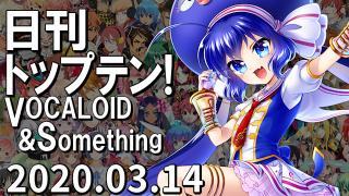 日刊トップテン!VOCALOID&something プレイリスト【2020.03.14】
