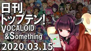 日刊トップテン!VOCALOID&something プレイリスト【2020.03.15】