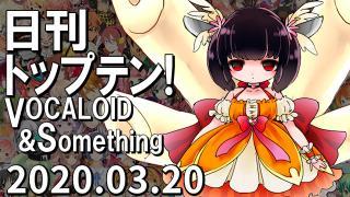 日刊トップテン!VOCALOID&something プレイリスト【2020.03.20】
