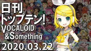 日刊トップテン!VOCALOID&something プレイリスト【2020.03.22】