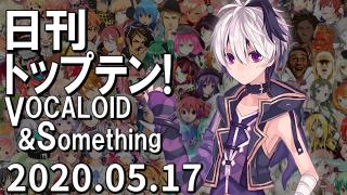 日刊トップテン!VOCALOID&something プレイリスト【2020.05.17】