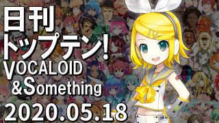日刊トップテン!VOCALOID&something プレイリスト【2020.05.18】