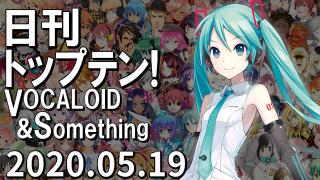 日刊トップテン!VOCALOID&something プレイリスト【2020.05.19】