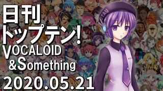 日刊トップテン!VOCALOID&something プレイリスト【2020.05.21】