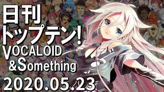 日刊トップテン!VOCALOID&something プレイリスト【2020.05.23】