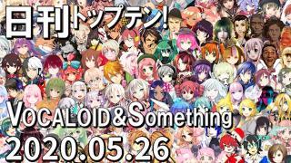 日刊トップテン!VOCALOID&something プレイリスト【2020.05.26】
