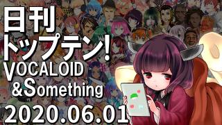 日刊トップテン!VOCALOID&something プレイリスト【2020.06.01】