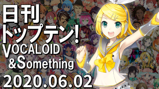 日刊トップテン!VOCALOID&something プレイリスト【2020.06.02】