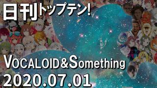 日刊トップテン!VOCALOID&something プレイリスト【2020.07.01】