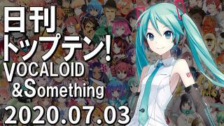 日刊トップテン!VOCALOID&something プレイリスト【2020.07.03】