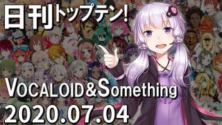日刊トップテン!VOCALOID&something プレイリスト【2020.07.04】