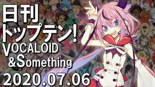日刊トップテン!VOCALOID&something プレイリスト【2020.07.06】