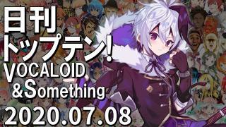 日刊トップテン!VOCALOID&something プレイリスト【2020.07.08】