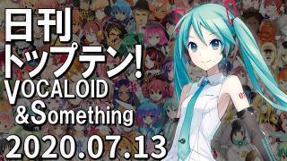 日刊トップテン!VOCALOID&something プレイリスト【2020.07.13】