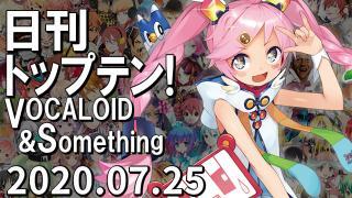 日刊トップテン!VOCALOID&something プレイリスト【2020.07.25】