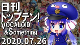 日刊トップテン!VOCALOID&something プレイリスト【2020.07.26】