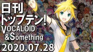日刊トップテン!VOCALOID&something プレイリスト【2020.07.28】