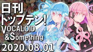 日刊トップテン!VOCALOID&something プレイリスト【2020.08.01】