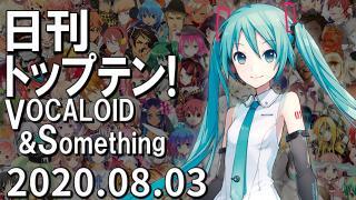 日刊トップテン!VOCALOID&something プレイリスト【2020.08.03】