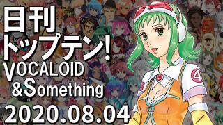 日刊トップテン!VOCALOID&something プレイリスト【2020.08.04】