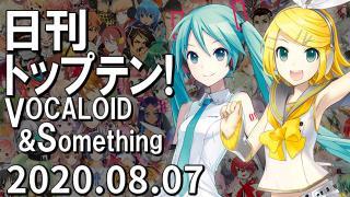 日刊トップテン!VOCALOID&something プレイリスト【2020.08.07】