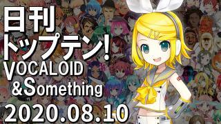 日刊トップテン!VOCALOID&something プレイリスト【2020.08.10】