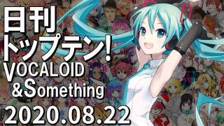 日刊トップテン!VOCALOID&something プレイリスト【2020.08.22】