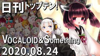 日刊トップテン!VOCALOID&something プレイリスト【2020.08.24】