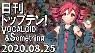 日刊トップテン!VOCALOID&something プレイリスト【2020.08.25】