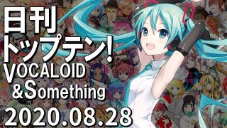 日刊トップテン!VOCALOID&something プレイリスト【2020.08.28】