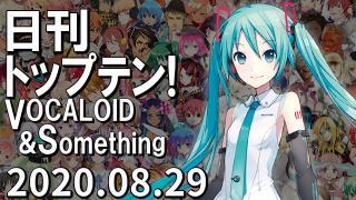 日刊トップテン!VOCALOID&something プレイリスト【2020.08.29】