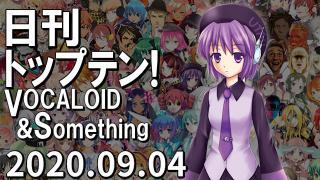 日刊トップテン!VOCALOID&something プレイリスト【2020.09.04】