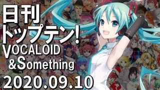 日刊トップテン!VOCALOID&something プレイリスト【2020.09.10】