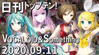 日刊トップテン!VOCALOID&something プレイリスト【2020.09.11】