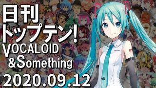 日刊トップテン!VOCALOID&something プレイリスト【2020.09.12】