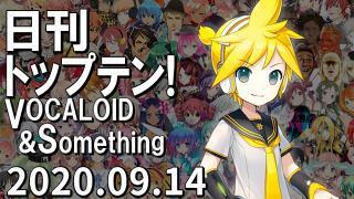 日刊トップテン!VOCALOID&something プレイリスト【2020.09.14】