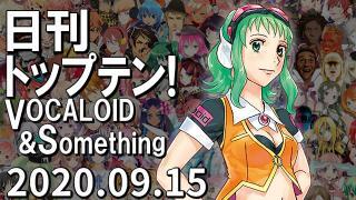 日刊トップテン!VOCALOID&something プレイリスト【2020.09.15】