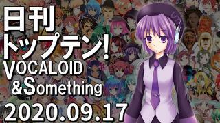 日刊トップテン!VOCALOID&something プレイリスト【2020.09.17】