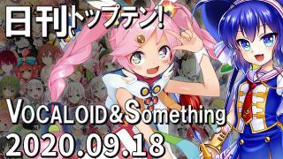 日刊トップテン!VOCALOID&something プレイリスト【2020.09.18】