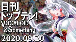 日刊トップテン!VOCALOID&something プレイリスト【2020.09.20】