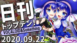 日刊トップテン!VOCALOID&something プレイリスト【2020.09.22】