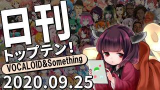日刊トップテン!VOCALOID&something プレイリスト【2020.09.25】
