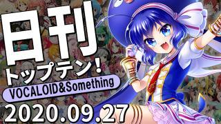 日刊トップテン!VOCALOID&something プレイリスト【2020.09.27】