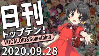 日刊トップテン!VOCALOID&something プレイリスト【2020.09.28】