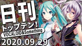 日刊トップテン!VOCALOID&something プレイリスト【2020.09.29】